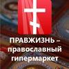 ПРАВЖИЗНЬ интернет-магазин православных товаров