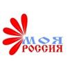 Моя Россия - туризм, путешествия