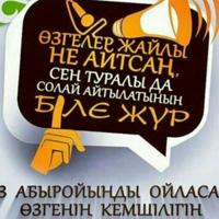 Фотография анкеты Мадины Мараткызы ВКонтакте