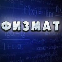 Факультет Физико-Математический