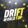 ДРИФТ | DRIFT