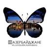 В Азербайджане  β Ⓐ