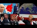 США нагнёт всех: Китай и РФ. Процесс пошёл. Тщетные путинские потуги сведенны к нулю.