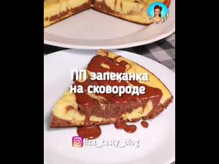😋Творожная ПП запеканка на сковороде