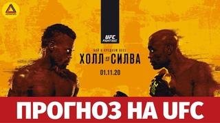 Прогноз на турнир UFC Fight Night: Hall vs. Silva