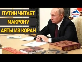 Путин в прямом эфире прочитал аяты из Корана
