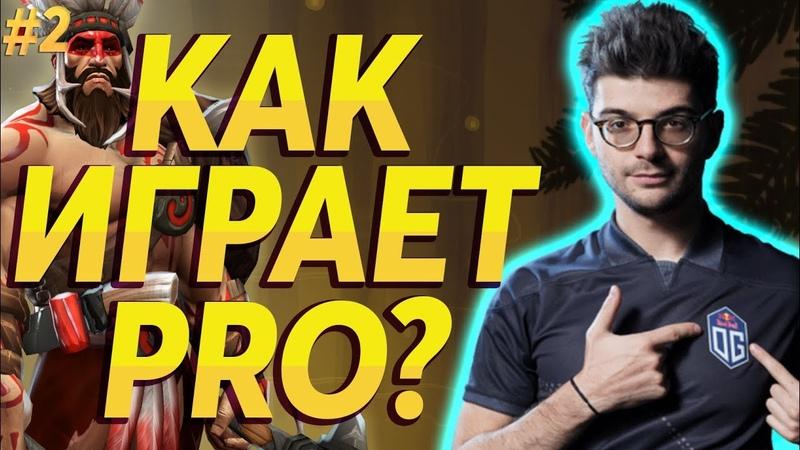 ✅ Как играет PRO 2: Beastmaster Себ (7ckngMad)