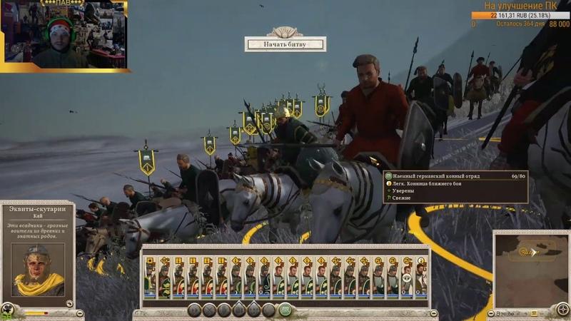 Безрассудная атака римлян узурпаторов DLC ROME II Empire Divided