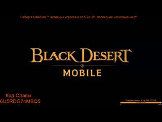 Stream Black Desert Mobile - Стрим разработчиков #29, новая зона, кап лвла, мирный контент