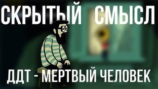 ДДТ - Мертвый человек - Скрытый смысл клипа