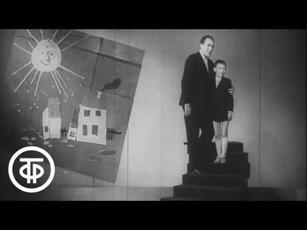 Георг и Хендрик Отс Пусть всегда будет солнце 1963