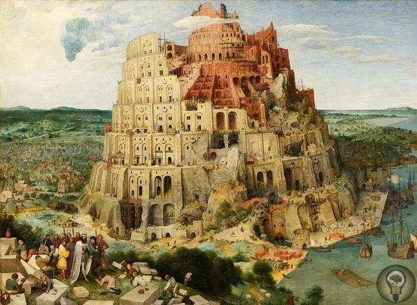 Кто сжег Вавилонскую башню «Вот я на тебя, гора губительная, говорит Господь, разоряющая всю землю, и простру на тебя руку Мою, и низрину тебя со скал, и сделаю тебя горою обгорелою. И не