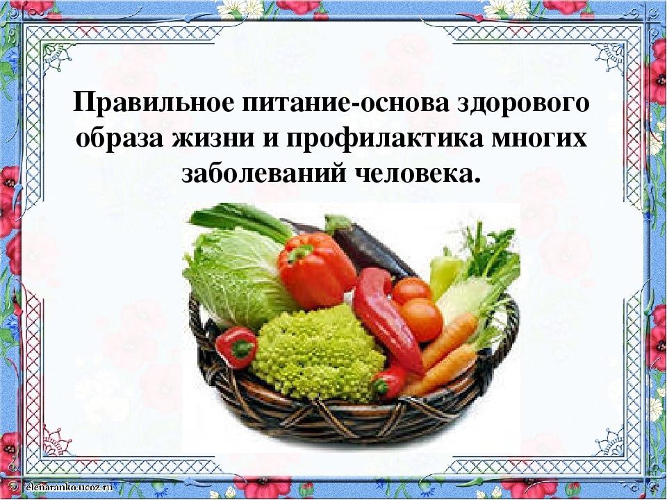 Диета Для Здорового Образа Жизни. Мы есть то, что едим: подбираем правильное питание для здорового образа жизни