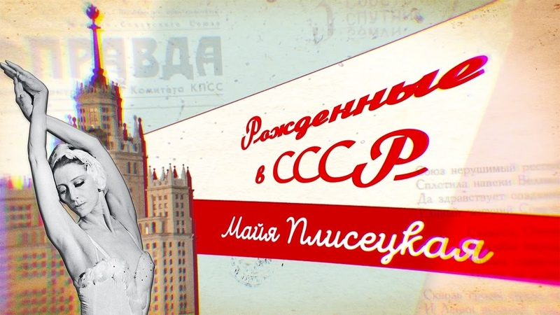 Майя Плисецкая Наследие великой балерины Рожденные в СССР