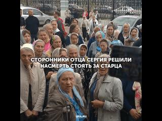 Реакция сторонников отца Сергия на лишение его церковного сана