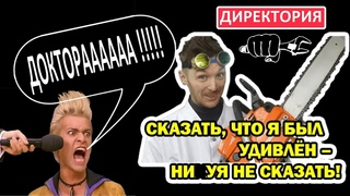 """""""ДОКТОР"""" ЛЕЧИТ как Правильно себя  инструментом КАЛЕЧИТЬ )))"""