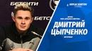Дмитрий Цыпченко: Коллектив в «Крыльях» мне очень нравится
