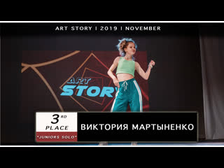 Виктория мартыненко | 3rd place | juniors solo | art story 2019 november