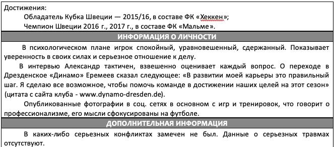 Отчет на игрока «Динамо Дрезден» Александра Еремеева, изображение №8
