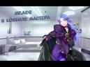 Fate/GO Медея в Комнате Мастера (Русские Субтитры)