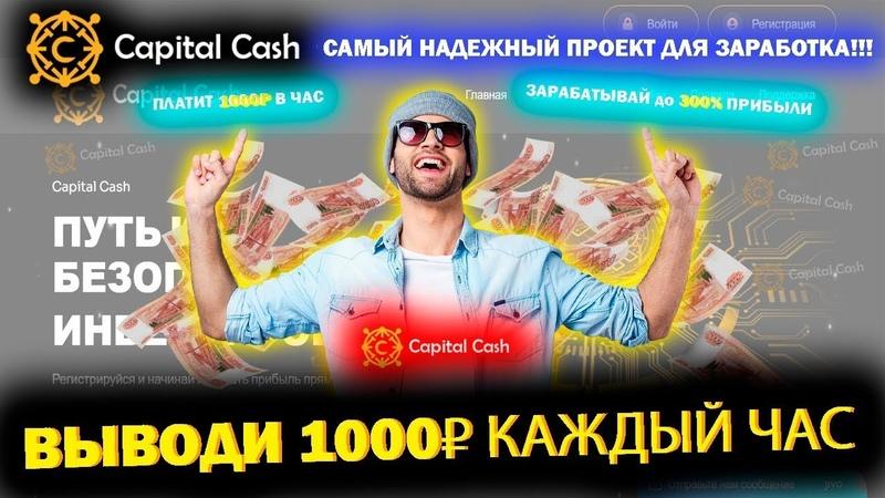 CapitalCash доход 300% прибыль 1000 рублей каждый час Пассивный Заработок В Интернете С Вложением