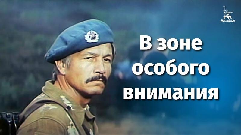 В зоне особого внимания боевик реж Андрей Малюков 1977 г