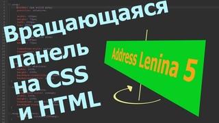 Вращающаяся панель на CSS и HTML (rotating panel).