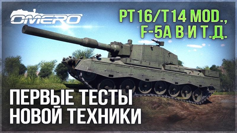 ПЕРВЫЕ ТЕСТЫ НОВОЙ ТЕХНИКИ Leopard 2 PT16 T14 mod Pbil m 40 F 5A и HMS Mohawk