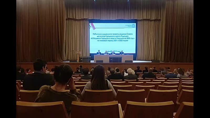 Публичные слушания по бюджету Подольска