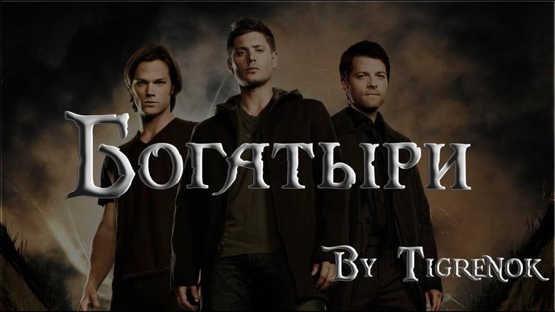 Богатыри || Dean Sam Cas || Supernatural