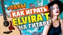 Elvira T Зараза кавер на гитаре табы и караоке