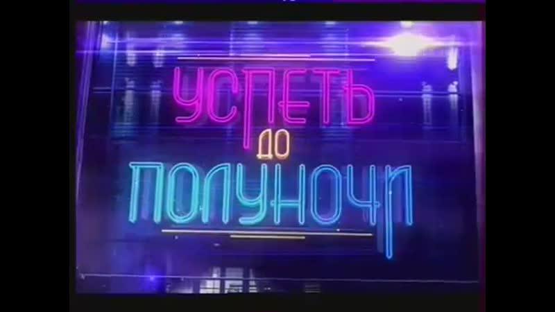 Успеть до полуночи Первый канал 5.12.2013 Анонс