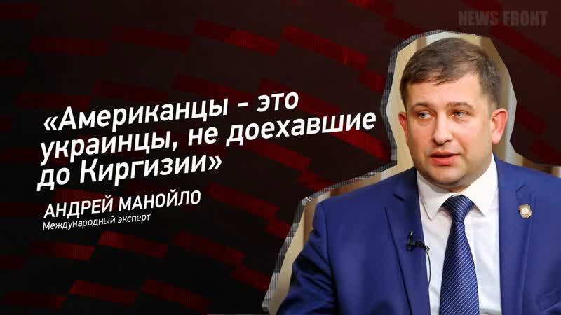 Американцы это украинцы не доехавшие до Киргизии Андрей Манойло