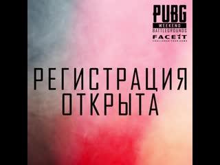 Битвы по выходным в PUBG!