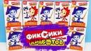 ФИКСИКИ ПРОТИВ КРАБОТОВ 2020 СЮРПРИЗЫ СВИТ БОКС! Игрушки, новая серия, мультик Sweet Box unboxing