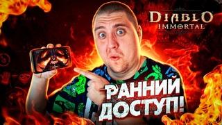 Diablo Immortal Первый взгляд и Обзор! СТРИМ Диабло Иммортал!