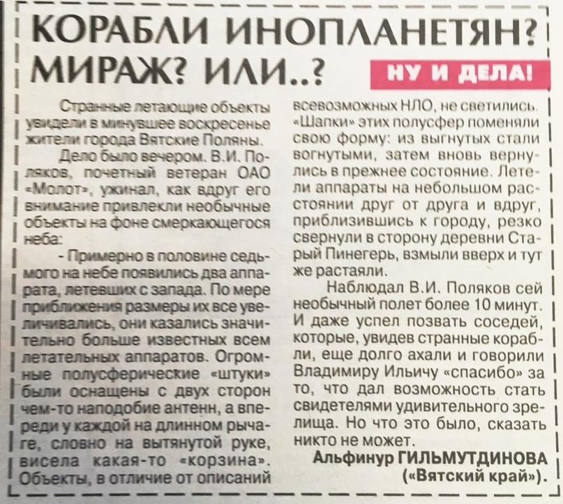 НЛО в Кирове. Инопланетяне в лихие «девяностые»., изображение №2