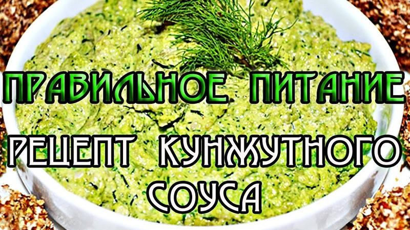 Правильное питание рецепт кунжутного соуса Лучший источник кальция