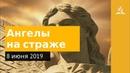 8 июня 2019 Ангелы на страже Дорога мудрости и вдохновения Адвентисты