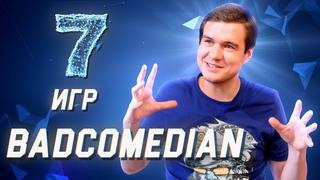 BadComedian о своих самых любимых играх // 7 игр