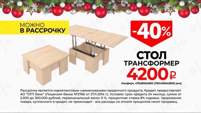Новогодние цены в МебельВилле Бийское телевидение