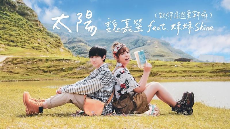 魏嘉瑩 Arrow Wei【太陽】feat. 妹妹 Shine (@欸你這週要幹嘛) Cover 邱振哲