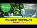 Бизнес по вертикальному озеленению франшиза LaFasad