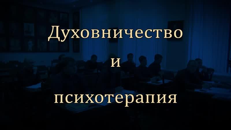 Духовничество и психотерапия Беседа с проф Василюком Ф Е