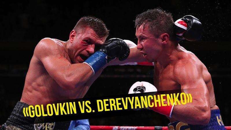 Головкин Отправил Деревянченко в Нокдаун | Слова GGG После Боя | Ахмедов Победил за 30 секунд