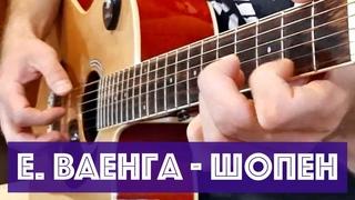 Е. Ваенга - Шопен (Я хочу, чтобы это был сон) | Acoustic Guitar | Табы + ноты