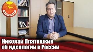 Николай Платошкин об идеологии в России