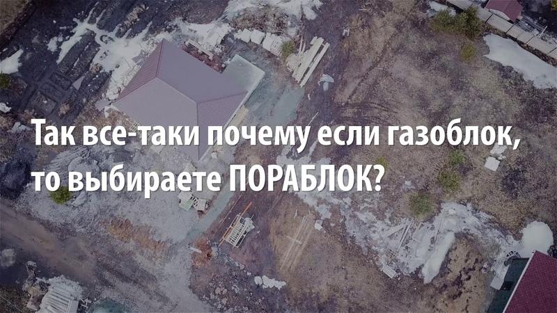 Отзыв о домах из газобетона Опыт строительства компании Титан Сервис