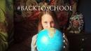 BACKTOSCHOOL мои покупки к школе и КОНКУРС НА СЛАЙМ!