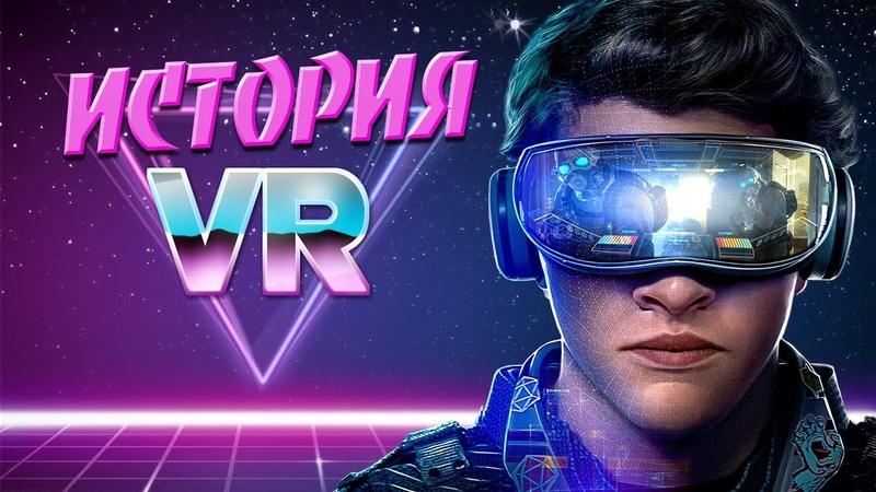 История виртуальной реальности 1838 2020